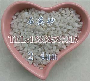 威大厂家2-4mm石英砂滤料